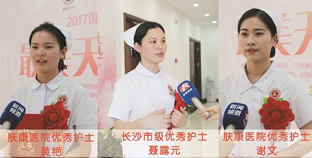 长沙肤康皮肤病医院5.12国际护士节 暨优秀员工护士表彰大会